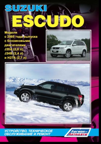 инструкция по эксплуатации suzuki escudo скачать