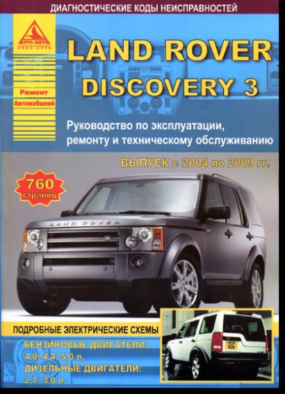 ровер 620 дизель руководство по эксплуатации - фото 8